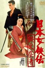 A Lively Geisha