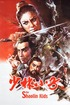 The Shaolin Kids