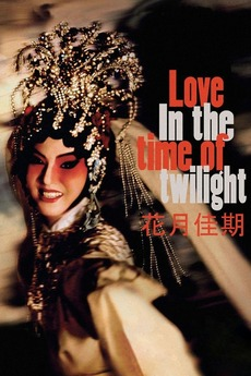 Love in the Time of Twilight (1995)