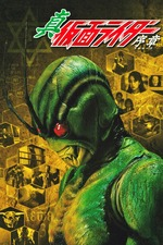 Shin Kamen Rider: Prologue