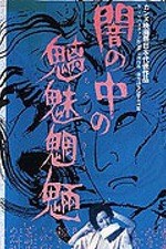 Chimimoryo: A Soul of Demons