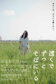 Far Away So Close 2013 Directed By Masahiko Nagasawa Reviews Film Cast Letterboxd