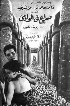 Struggle in the Valley (1954)