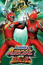 Ninpuu Sentai Hurricaneger vs. Gaoranger