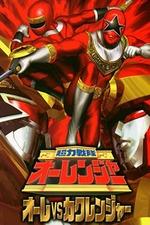 Choriki Sentai Ohranger: Olé vs Kakuranger