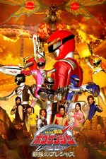 GoGo Sentai Boukenger The Movie: The Greatest Precious