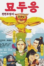 The Legend of the Owl