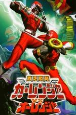 Gekisou Sentai Carranger vs Ohranger