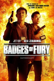 Badges Of Fury 2013 Directed By Wong Tsz Ming Reviews Film