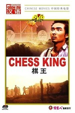 Chess King