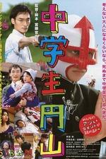 Maruyama the Middle Schooler