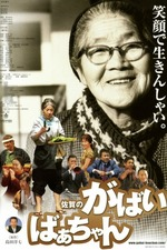 Granny Gabai