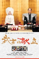 A Tale of Samurai Cooking - A True Love Story