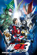 Kamen Rider × Kamen Rider × Kamen Rider The Movie: Chou Den-O Trilogy - Episode Blue: The Dispatched Imagin is NewTral