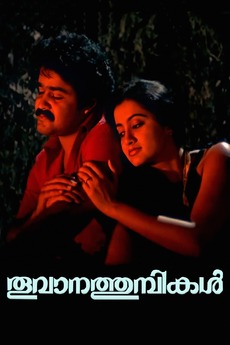 Thoovanathumbikal (1987) directed by P Padmarajan • Reviews, film ...