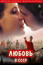Love in USSR