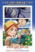 One Piece Episode of Nami: Tears of a Navigator and the Bonds of Friends