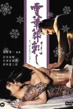 Irezumi (Spirit of Tattoo)