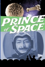 Japanese super hero - Prince of Space