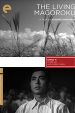 The Living Magoroku