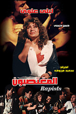 The Rapists