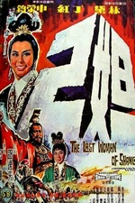 The Last Woman of Shang