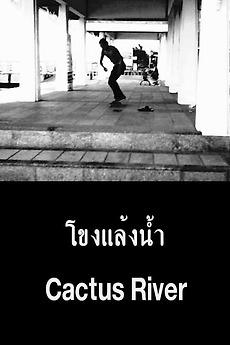 Cactus River (2012)