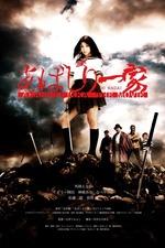 Abashiri Family The Movie