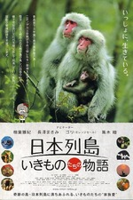 Japan's Wildlife: The Untold Story