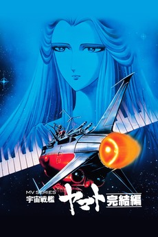Space Battleship Yamato - Final Chapter