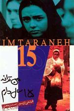 I Am Taraneh, I Am Fifteen Years Old