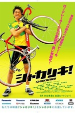 The Cycling Genius Is Coming!