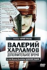 Valery Kharlamov. Additional time