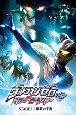 Ultraman Zero Side Story: Killer the Beatstar - Stage I: Universe of Steel