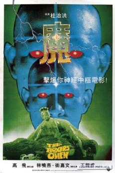 The Boxer's Omen (1983)