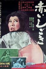Akai shigoki: Nihon dokufu-den