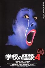 Haunted School 4