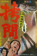 Shin Goumon Keibatsushi: Goumon