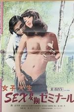 Joshidaisei: Sex kaki zemināru