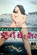 Dokyumento poruno: Hatsujô-zoku o hagu