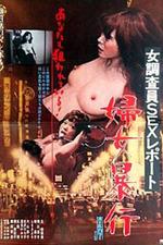 Onna chōsain SEX repōto: fujo bōkō