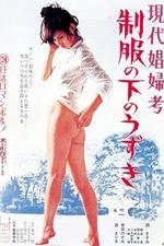 Modern Prostitution: Lust Under a Uniform