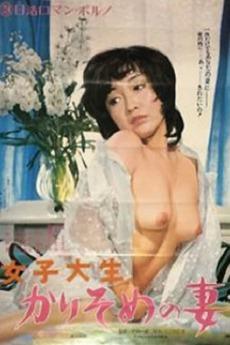 Joshi daisei: Karisome no tsuma