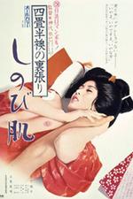 Man and Woman Behind the Fusuma Screen: Enduring Skin