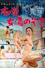 Document: Pervert Woman's Onsen Peeping