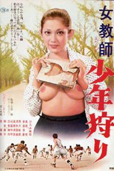 Female Teacher: Boy Hunt