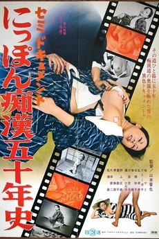 Semi-dokyumento Nippon chikan go jû-nen-shi