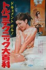 Dokyumento poruno: Toruko tekunikku dai hyakka
