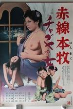 Yokohama Chophouse Women