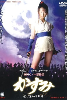 Lady Ninja Kasumi 2: Love and Betrayal